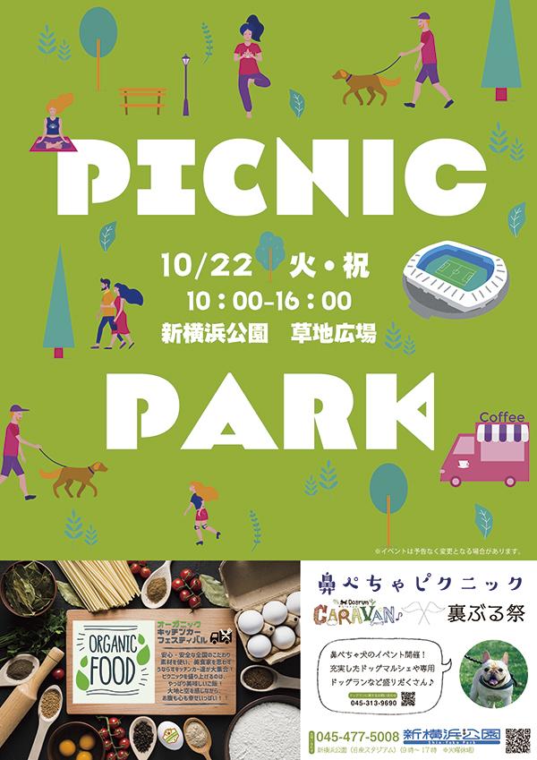 ピクニックパークポスター