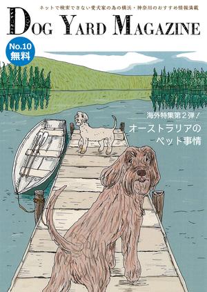 2018年8月発行 ドッグヤードマガジンNo.10