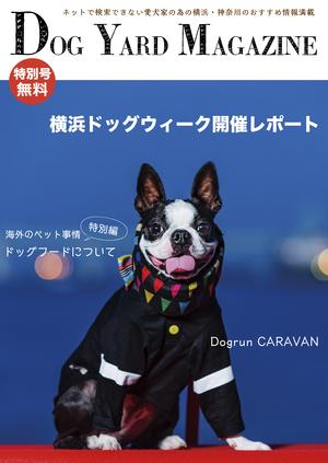 2018年10月発行 ドッグヤードマガジン特別号