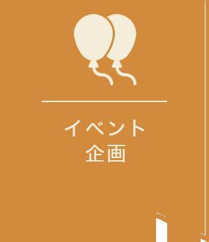 イベント・企画